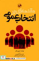 مقدمه ای بر انتخاب عمومی