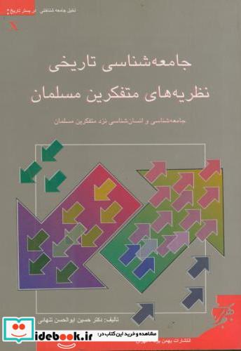 جامعه شناسی تاریخی نظریه های متفکرین مسلمان تخیل جامعه شناختی در بستر تاریخ10