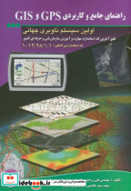 راهنمای جامع و کاربردی GPS و GIS اولین سیستم ناوبری جهانی