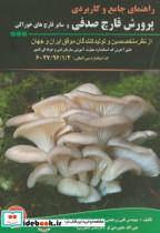 راهنمای جامع و کاربردی پرورش قارچ صدفی و سایر قارچ های خوراکی ج3