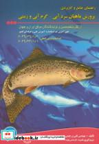 راهنمای جامع وکاربردی پرورش ماهیان سردآبی-گرم آبی وزینتی