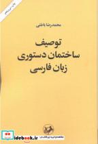 توصیف ساختمان دستوری زبان فارسی