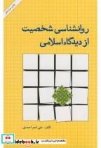 روانشناسی شخصیت ازدیدگاه اسلامی