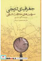 جغرافیای تاریخی سرزمینهای خلافت شرقی