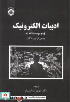 ادبیات الکترونیک (مجموعه مقالات)