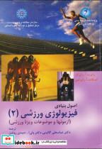 اصول بنیادی فیزیولوژِی ورزش(2)