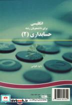 انگلیسی برای دانشجویان رشته حسابداری(2)
