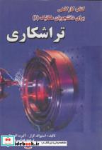 کتاب کارگاهی برای دانشجویان مکانیک (1) تراشکاری