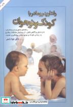 رفتار پدر و مادر با کودک و نوجوان