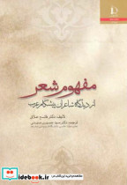 مفهوم شعر از دیدگاه شاعران پیشگام عرب