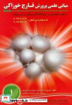 مبانی علمی پرورش قارچ خوراکی ج1