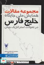 مجموعه مقالات همایش ملی جایگاه خلیج فارس در تحولات استراتژیک جهان کد 489