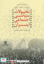 تحولات سیاسی اجتماعی ایران از رضاشاه تا انقلاب اسلامی