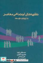 نظریه های اجتماعی معاصر با رویکرد توسعه