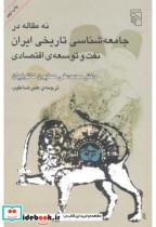 نه مقاله درجامعه شناسی تاریخی ایران نفت و توسعه اقتصادی