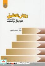 روش تحقیق«با تکیه بر حوزه علوم قرآن و حدیث»