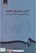 ایران و شورای امنیت از تخلیه آذربایجان تا جنگ ایران و عراق 2404