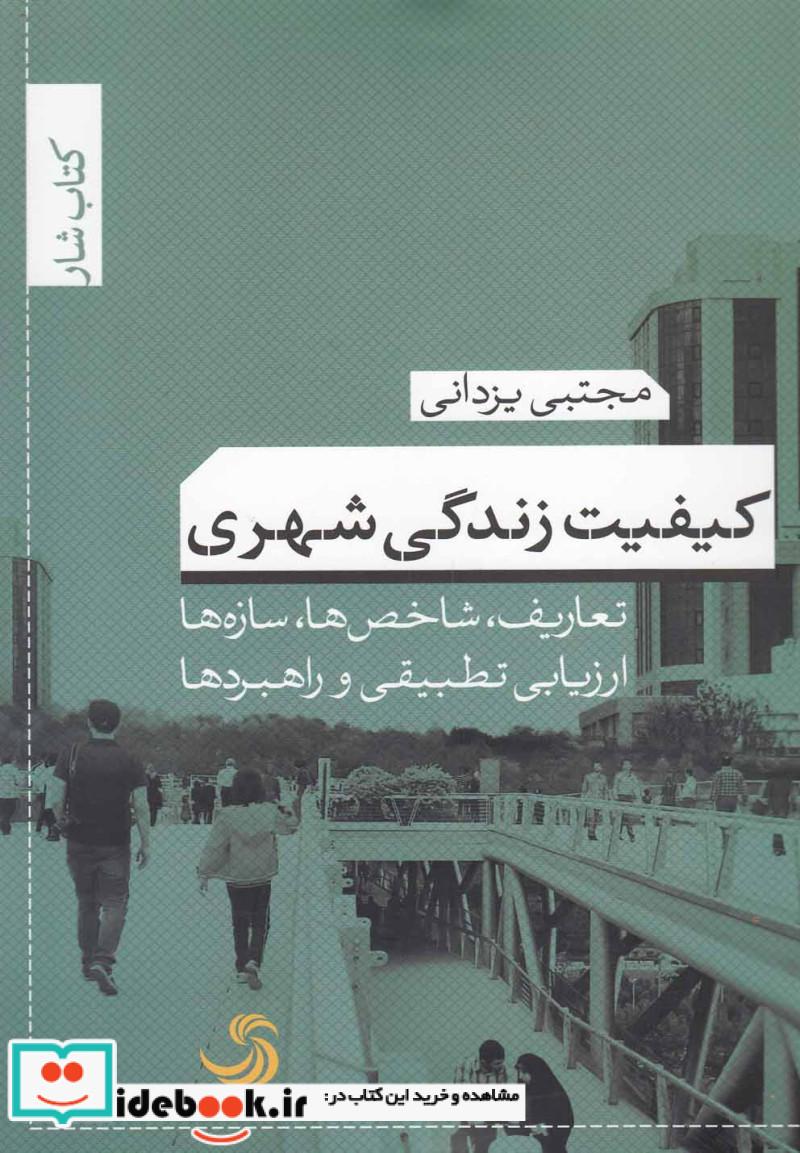 کیفیت زندگی شهری تعاریف،شاخص ها،سازه ها ارزیابی تطبیقی و راهبردها کتاب شار 3