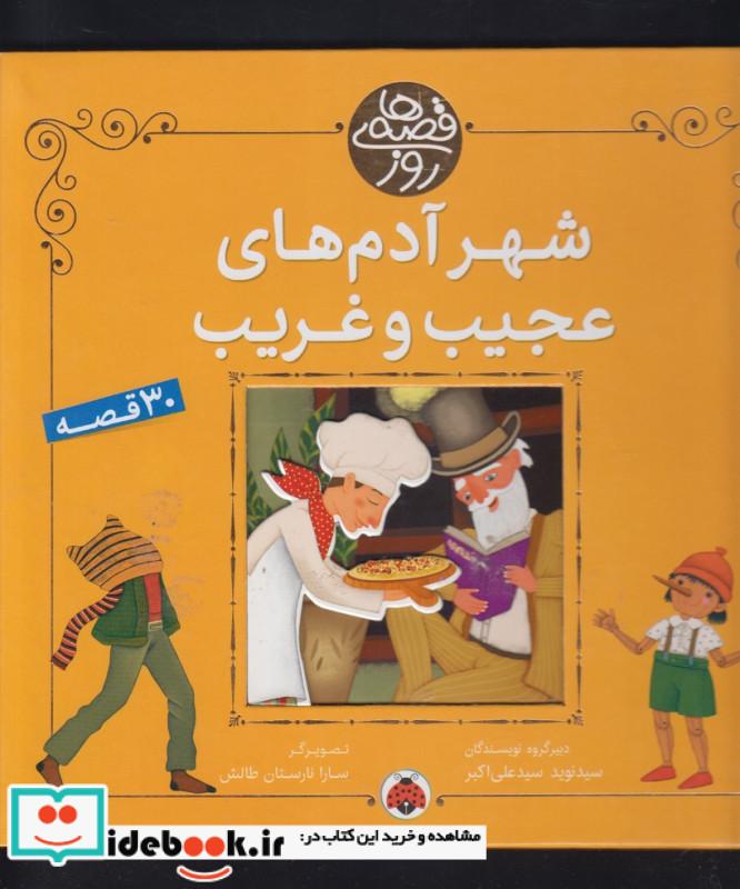 شهر آدم های عجیب و غریب 30 قصه ، قصه های روز ، گلاسه