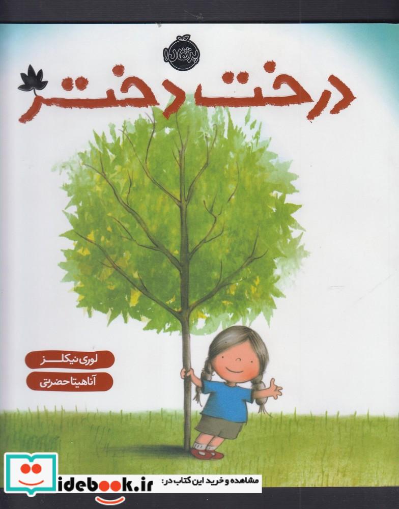 درخت دختر گلاسه