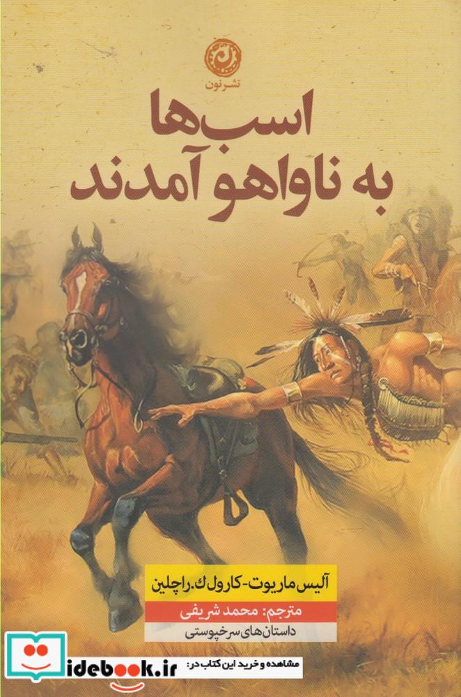 اسب ها به ناواهو آمدند