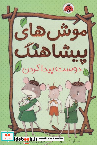 موش های پیشاهنگ 3 دوست پیدا کردن