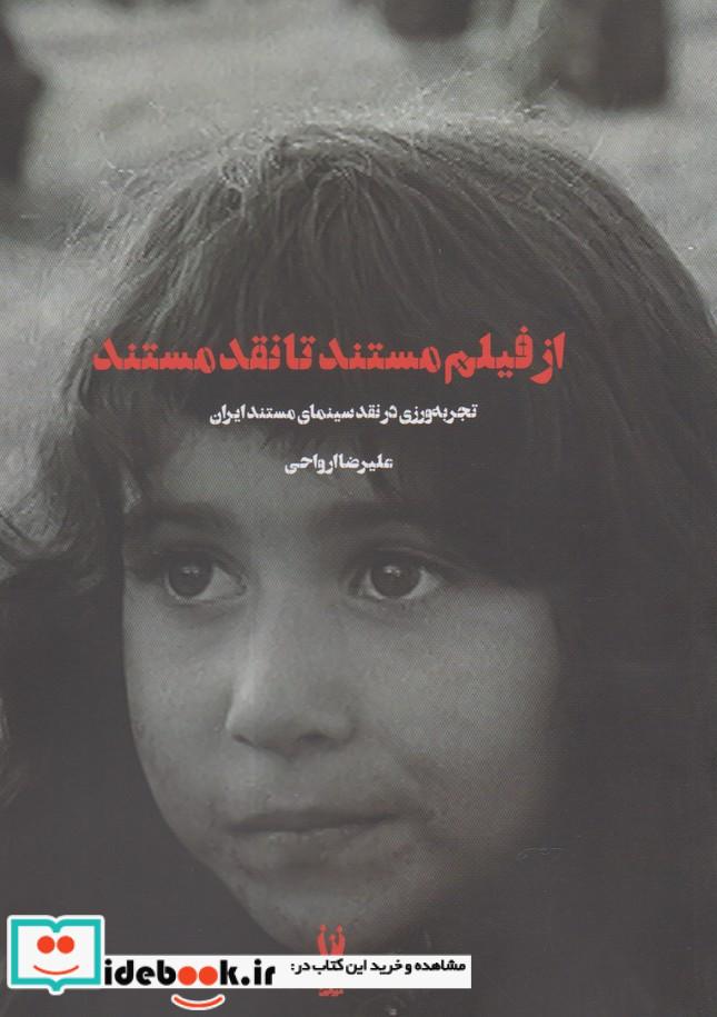 از فیلم مستند تا نقد مستند تجربه ورزی در نقد سینمای مستند ایران