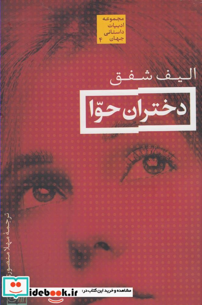 دختران حوا ادبیات داستانی جهان 4