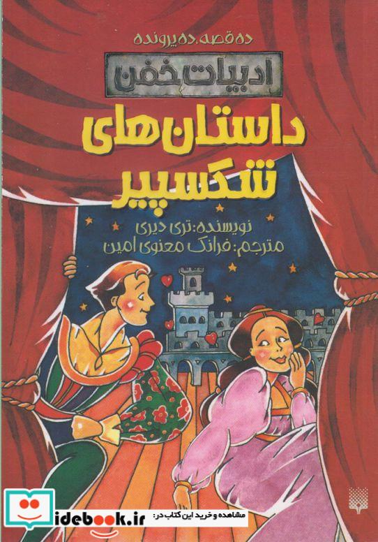 داستان های شکسپیر ادبیات خفن ده قصه،ده پرونده