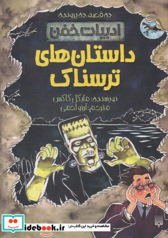 داستان های ترسناک ادبیات خفن ده قصه،ده پرونده