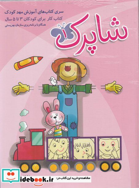 شاپرک 3 سری کتابهای آموزش مهد کودک