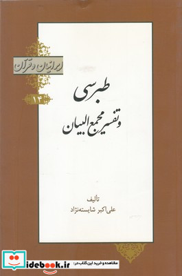 ایرانیان و قرآن 14 طبرسی و تفسیر مجمع البیان