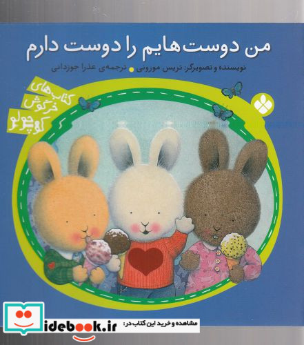 من دوست هایم را دوست دارم کتاب های خرگوش کوچولو ، گلاسه