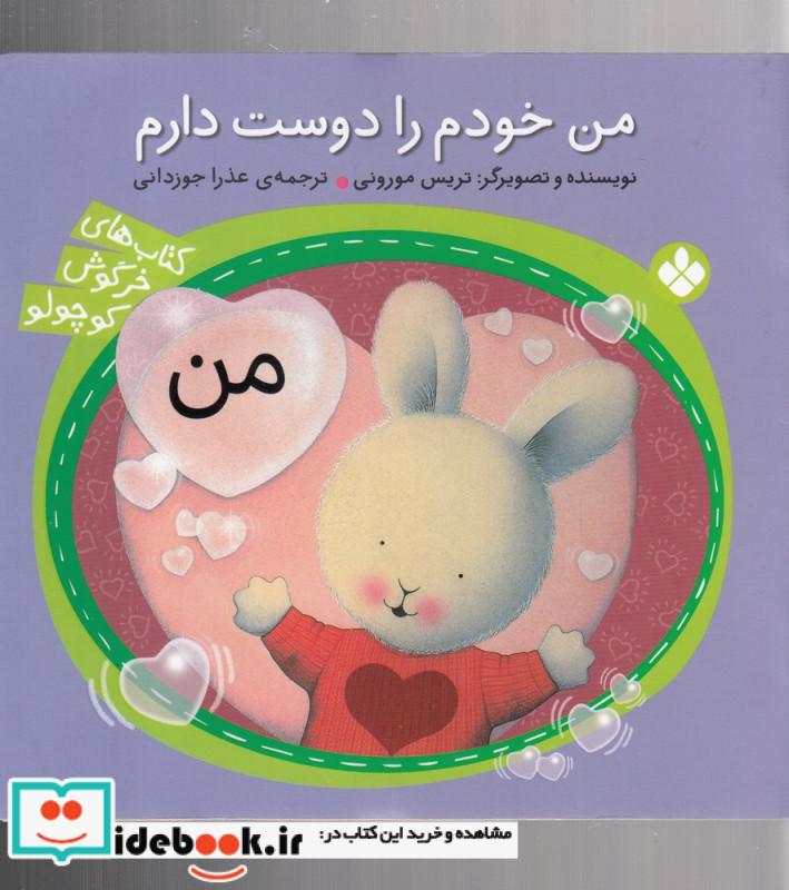 من خودم را دوست دارم کتاب های خرگوش کوچولو ، گلاسه