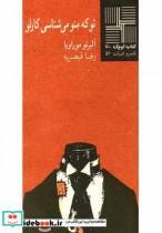 کتاب کوچک 40 توکهمنومی شناسیکارلو