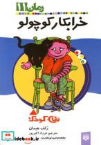 رمان کودک 11 خرابکار کوچولو