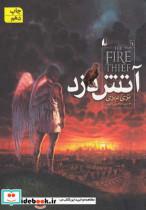 آتش دزد 1
