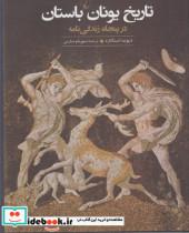تاریخ یونان باستان در پنجاه زندگی نامه