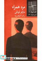 کتاب کوچک 72 مرد همراه