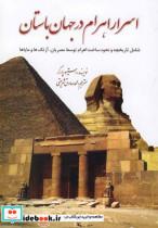 اسرار اهرام در جهان باستان