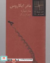 کتاب کوچک 15 مادر ایکاروس