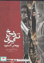 تاریخ ایران پژوهش آکسفورد