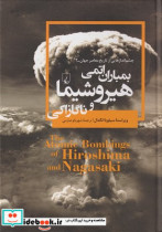 چشم انداز های از تاریخ معاصر 2 بمباران اتمی