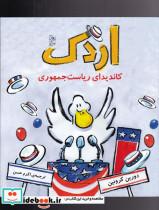 اردک کاندیدای ریاست جمهوری(آفرینگان)