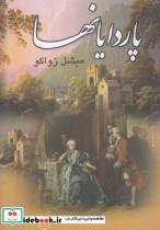 پاردایانها (4جلدی)