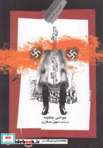 سرچشمه ها و دکترین فاشیسم