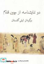 دو نمایشنامه از چین قدیم