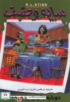سایه وحشت 9 (دوباره بگو پنیر و بمیر)