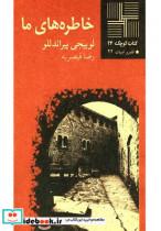 کتاب کوچک 24 خاطرههایما