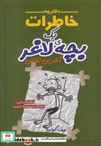 دفترچه خاطرات یک بچه ی لاغر 3 آخرین تلاش